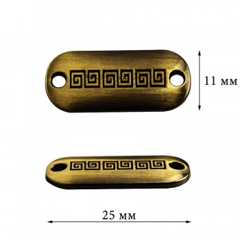 Пластинка пришивная метал., цвет антик