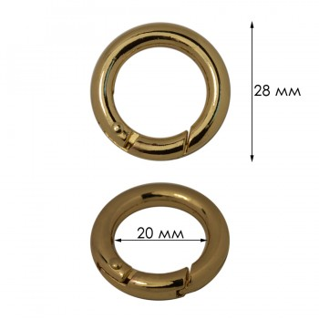 Карабин-кольцо металлический, фурнитура для одежды, 20мм, цвет золото