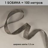 Лента флизелиновая прошивная 1.5см