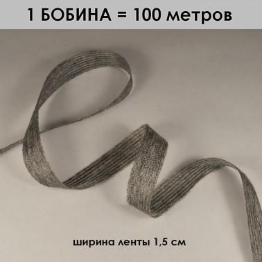 Лента флизелиновая прошивная 1.5см, цвет серый
