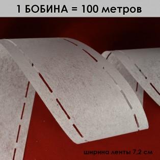 Лента клеевая перфорированная 7.2см, цвет белый