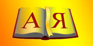 Швейный словарь, швейные названия