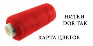 Дор Так Карта Цветов швейных ниток