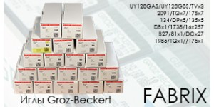 Швейные иглы Groz-Beckert уже в продаже