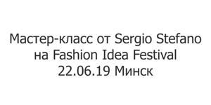Мастер-класс от Sergio Stefano на Fashion Idea Festival 22 июня 2019