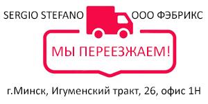 Информируем о переезде офиса ООО Фэбрикс