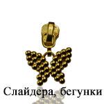 Бегунки для молний купить оптом Минск
