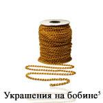 Украшения на бобине оптом в Беларуси Минск