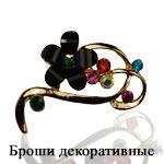 Броши оптом в Минске Беларуси