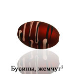 Декоративный жемчуг, бусины оптом