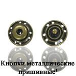 Кнопки металлические пришивные оптом Минск Беларусь