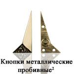 Кнопки металлические пробивные Минск опт Беларусь
