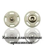 Кнопки пластиковые пришивные купить Минск