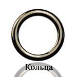 Купить металлические и пластиковые кольца в Минске, Беларуси опт
