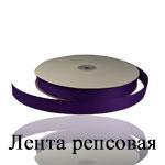 Купить репсовую ленту оптом в Минске, Беларуси