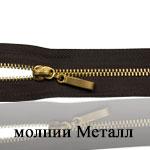 Молнии металлические оптом купить в Минске, Беларуси