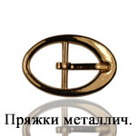 Купить пряжки металлические в Минске, Бресте опт