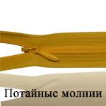 Потайные молнии купить оптом в Беларуси, Минске
