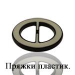 Купить пряжки пластиковые оптом в Беларуси, Минске