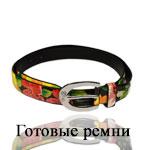 Купить оптом ремни женские в Минске, Беларуси