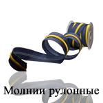 Молния в рулонах купить опт Минск, Брест, Гродно