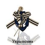 Украшения швейная фурнитура оптом в Беларуси Минск