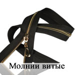 Витые молнии купить оптом в Беларуси, Минске