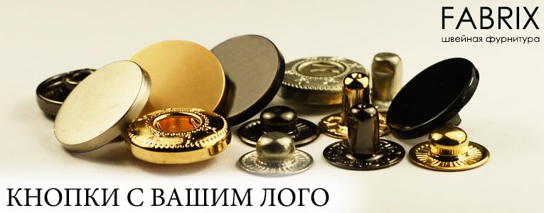 Кнопки для одежды купить оптом Брест Минск Гродно