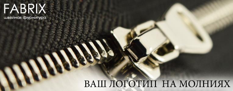 Молнии металлические купить оптом Брест Минск Гродно