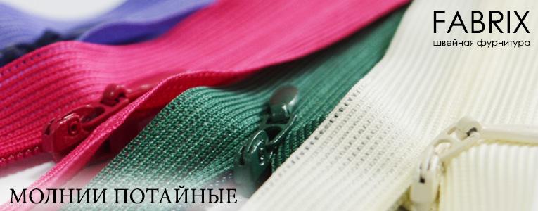 Потайные молнии купить оптом Брест Минск Гродно