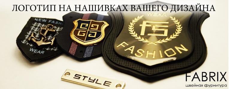 Нашивки на одежду купить оптом Брест Минск Гродно