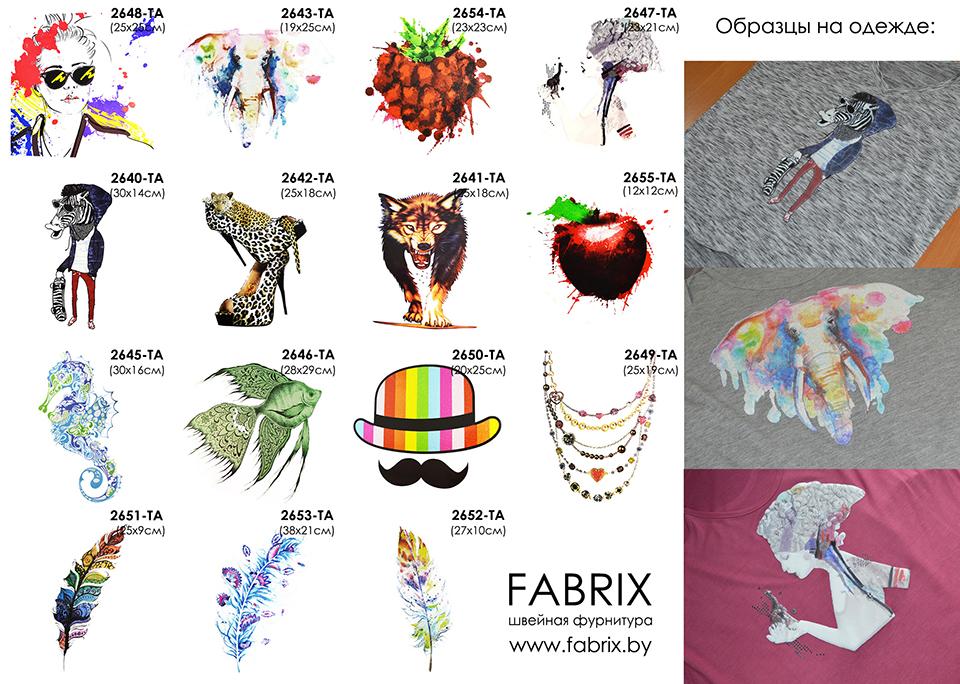 3Д аппликации купить. Принты для одежды в Беларуси