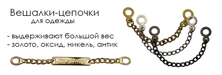 Купить вешалки цепочки для одежды оптом